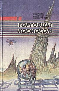 Сирил М. Корнблат,Фредерик Пол,Пол Уильям Андерсон Торговцы космосом гладиаторы по закону