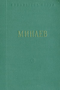 Д. Д. Минаев Д. Д. Минаев. Стихотворения и поэмы