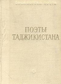 Рудаки,Хаким Абулькасим Фирдоуси,Омар Хайям Поэты Таджикистана