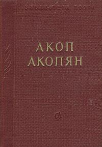 цена на Акоп Акопян Акоп Акопян. Стихотворения и поэмы