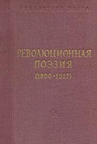 Демьян Бедный,Л. Радин,Максим Горький Революционная поэзия (1890-1917)