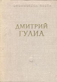 Дмитрий Гулиа Дмитрий Гулиа. Стихотворения и поэмы