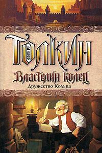 """Книга """"Властелин Колец. Дружество Кольца"""" — купить в ..."""