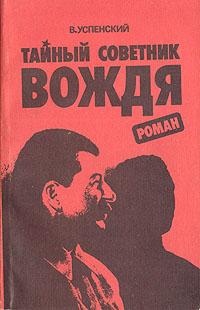 Владимир Успенский Тайный советник вождя. В двух томах. Том 1