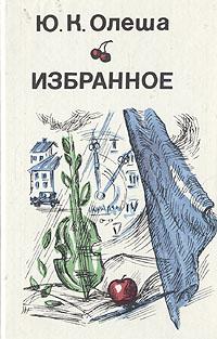 Ю. К. Олеша Ю. К. Олеша. Избранное