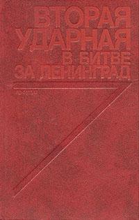 В. А. Кузнецов Вторая ударная в битве за Ленинград