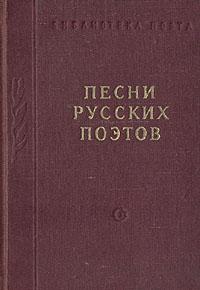 Песни русских поэтов