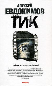 Алексей Евдокимов ТИК