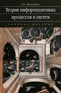 В. А. Подчукаев Теория информационных процессов и систем