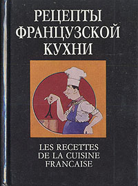 В. В. Петроченко, Н. И. Пилипчук, Д. Н. Поляков Рецепты французской кухни