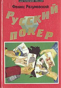 Феликс Разумовский Русский покер феликс разумовский прокаженный