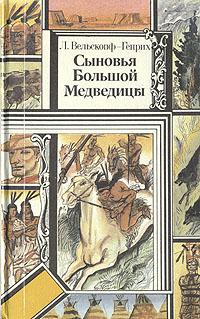 Л. Вельскопф-Генрих Сыновья Большой Медведицы. В трех томах. Том 1