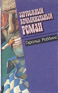 Гарольд Роббинс Зарубежный криминальный роман. Выпуск 8
