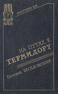 Григорий Беседовский На путях к термидору