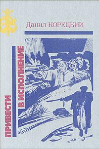 Даниил Корецкий Привести в исполнение корецкий данил аркадьевич не стой на его пути комплект из 4 х книг