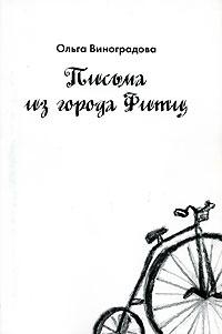 Ольга Виноградова Письма из города Фитц