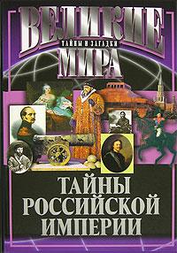 Владимир Веденеев Тайны Российской империи сборник великие тайны истории