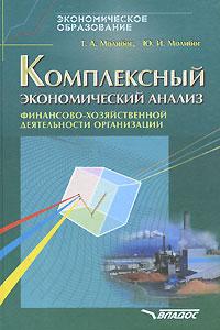 Комплексный  экономический анализ финансово-хозяйственной деятельности организации В пособии изложена методика...