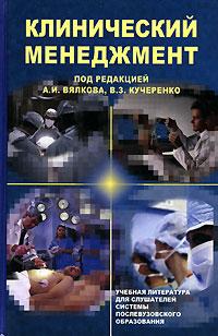 Клинический менеджмент В учебном пособии освещены...