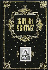 Филарет Преосв. Жития святых (подарочное издание)