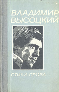 В. Высоцкий Владимир Высоцкий. Стихи. Проза
