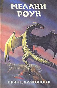 Мелани Роун Принц драконов II. Трилогия в 6 томах. Том 2 растение фикус эластика мелани д 12
