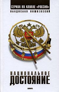 Владислав Вишневский Национальное достояние