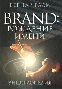Книга Brand. Рождение имени. Энциклопедия. Бернар Гали