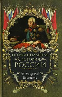 В. Н. Балязин Неофициальная история России. Россия против Наполеона