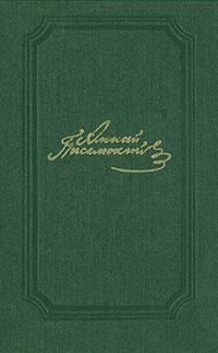 А. Ф. Писемский А. Ф. Писемский. Собрание сочинений в пяти томах. Том 5