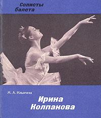 Фото - М. Ильчева Ирина Колпакова м ильичева солисты балета аскольд макаров