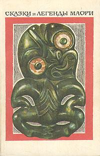 Сказки и легенды маори цена