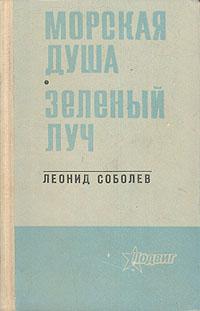 Леонид Соболев Морская душа. Зеленый луч зеленый луч рысс буря