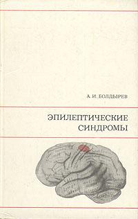 Эпилептические синдромы