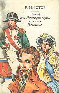 Леонид, или Некоторые черты из жизни Наполеона