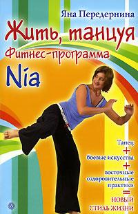 цена на Яна Передернина Жить, танцуя. Фитнес-программа Nia