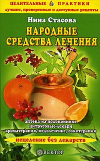 Нина Стасова Народные средства лечения м в куропаткина здоровье щитовидки проверенными народными средствами