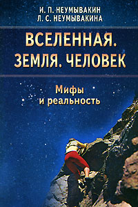 цена на И. П. Неумывакин, Л. С. Неумывакина Вселенная. Земля. Человек. Мифы и реальность