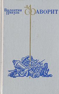 Валентин Пикуль Фаворит. В двух томах. Том 1 русско турецкие войны парадоксальное и малоизвестное часть 2