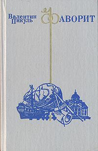 Валентин Пикуль Фаворит. В двух томах. Том 2 русско турецкие войны парадоксальное и малоизвестное часть 2