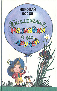 Николай Носов Приключения Незнайки и его друзей николай носов приключения незнайки и его друзей незнайка в солнечном городе ил а лаптева