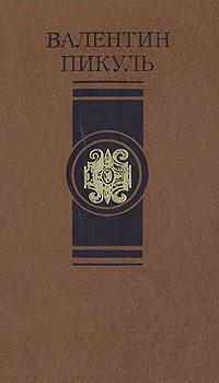 Валентин Пикуль В.Пикуль. Избранные произведения в четырех томах. Том 3