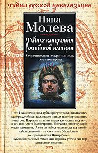 Нина Молева Тайная канцелярия Российской империи л голова о художниках театра