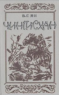 В. Г. Ян Чингисхан недорого
