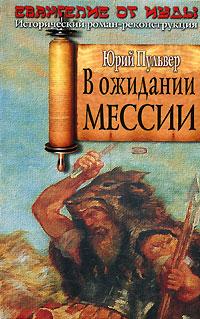 Юрий Пульвер В ожидании Мессии