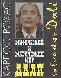 Карлос Рохас Мифический и магический мир Сальвадора Дали