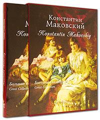 Константин Маковский / Konstantin Makovskiy (подарочное издание). Елена Дуванова