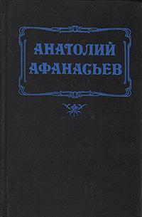 Анатолий Афанасьев Посторонняя