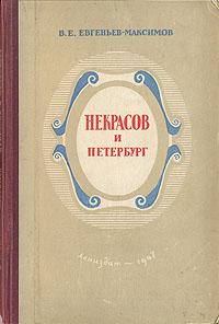 В. Е. Евгеньев-Максимов Некрасов и Петербург