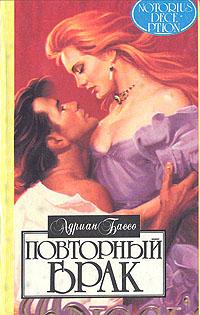 Адриан Бассо Повторный брак